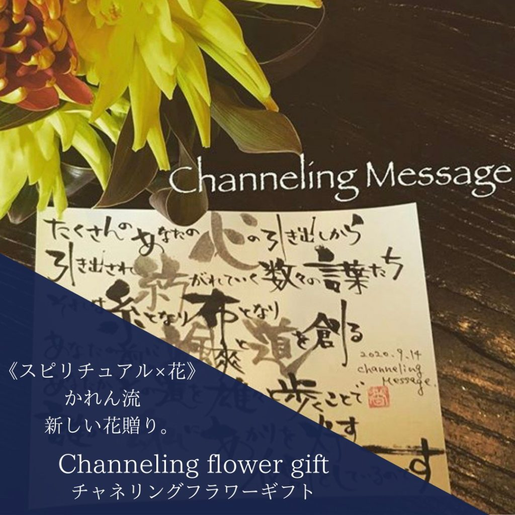 Channeling flower gift