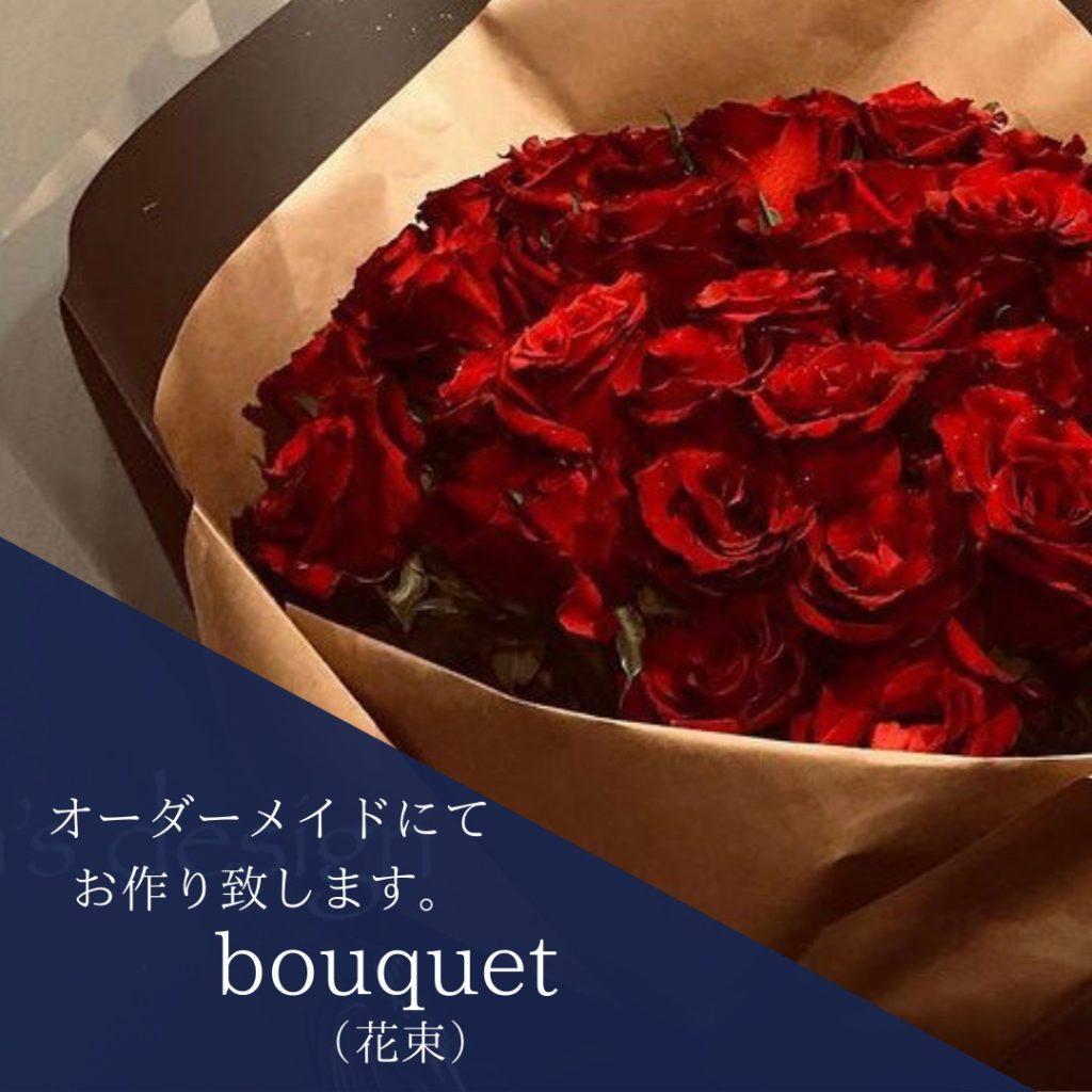 bouquet ~ 花束 ~