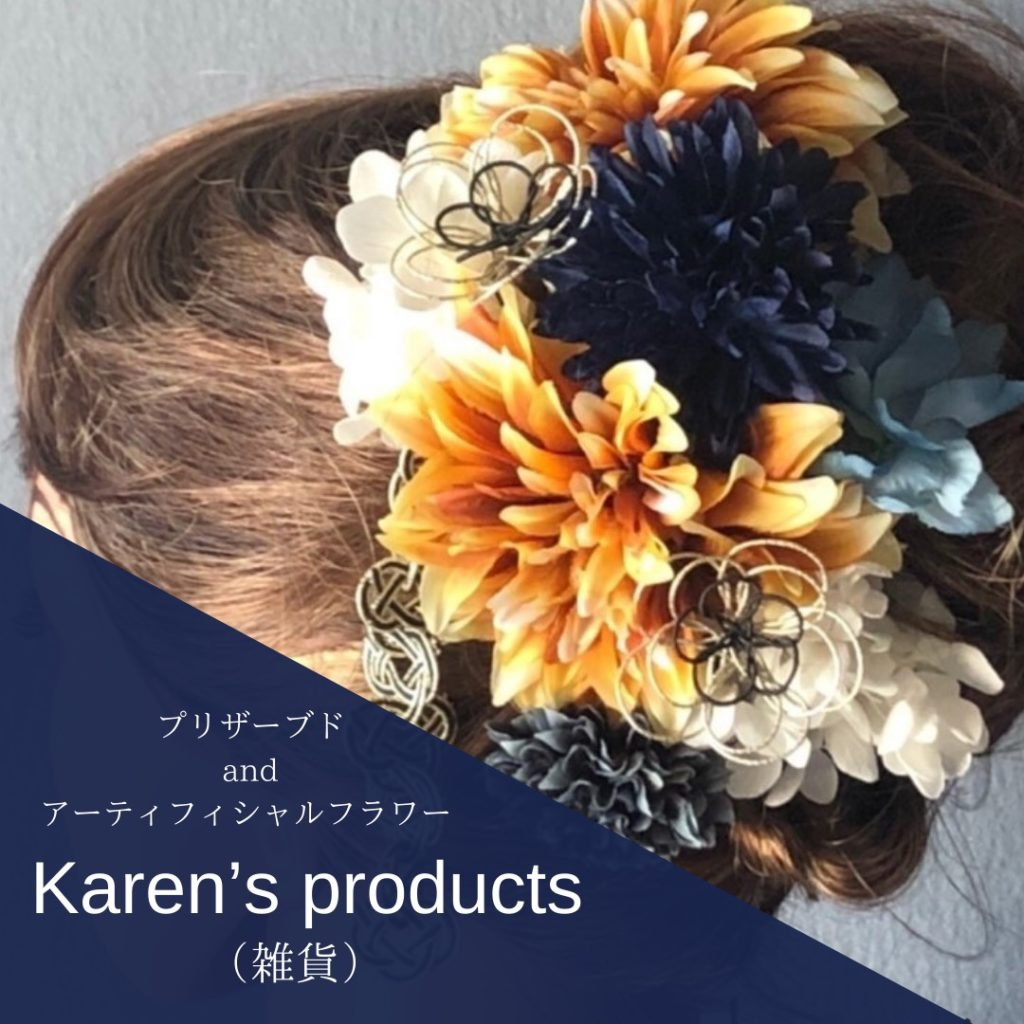 Karen's Products
